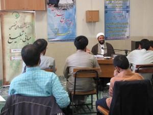 اولین جلسه تربیت مبلغ اصفهان