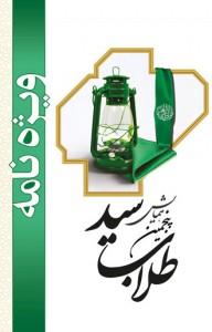 vijehnameh-hamayesh93