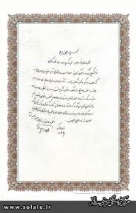 ayatolah-fazel0294