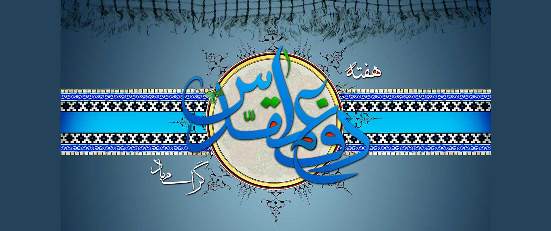 defa-moghadas97